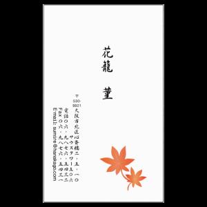 花名刺 紅葉