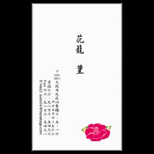 花名刺 椿