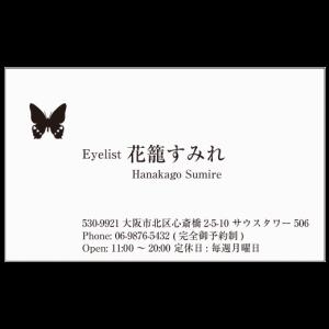 蝶 ハート