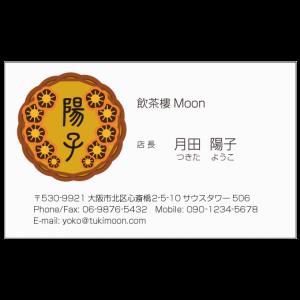月餅【2色】