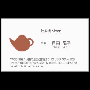 茶壷 ブラウン