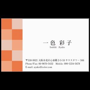 格子 オレンジ