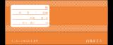 チケット封筒 ドットオレンジ