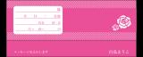 チケット封筒 バラピンク