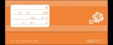 チケット封筒 バラオレンジ