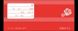 チケット封筒 バラ赤