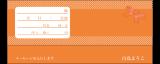 チケット封筒 リボン オレンジ