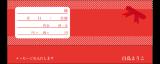 チケット封筒 リボン 赤