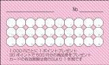 ポイントカード ピンク