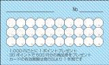 ポイントカード ブルー