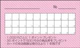 スクエアポイントカード ピンク