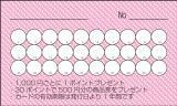 サークル ポイントカード ピンク