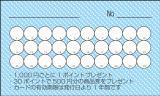 サークル ポイントカード ブルー