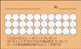 ポイントカード オレンジ