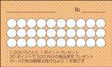 サークル ポイントカード オレンジ