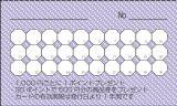 ポイントカード 紫