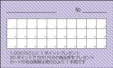 スクエアポイントカード 紫