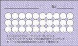 サークル ポイントカード 紫