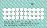 サークル ポイントカード グリーン