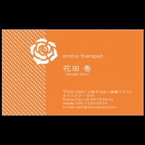 バラ 【6色】