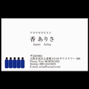 アロマ ボトル ブルー