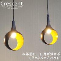 三日月ペンダントライト Cresent(クレセント) S・M・Lサイズ