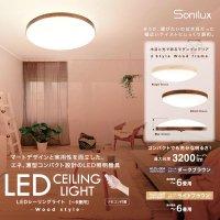 Sonilux LEDシーリングライト 6畳用
