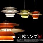 北欧ランプ(M) 3色