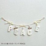 香りのガーランド PEACE