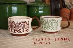 レトロなデザインと色合いのマグカップ