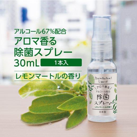 アロマ除菌レモンマートル
