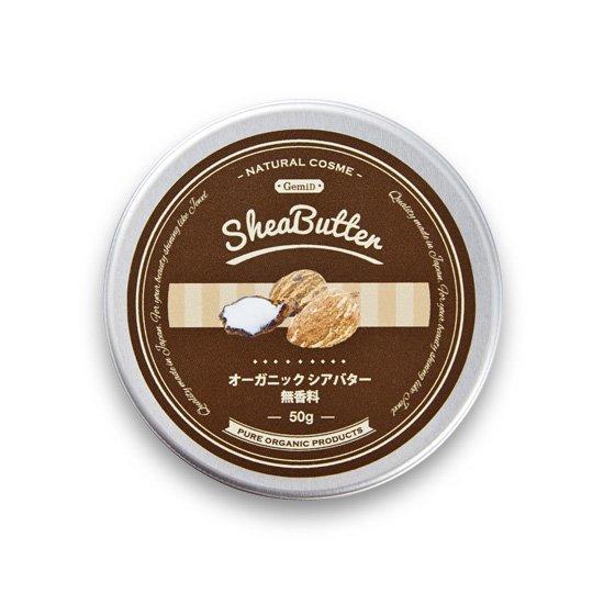 オーガニックシアバター 50g(無...
