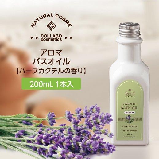 アロマバスオイル 【ハーブカクテルの香り】150ml