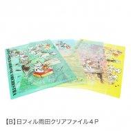 日フィル雨田クリアファイル4P(B)