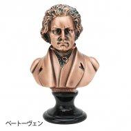 ベートーヴェン ブロンズ胸像150