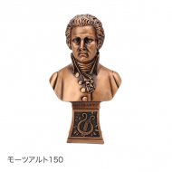 モーツァルト ブロンズ胸像150