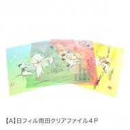 日フィル雨田クリアファイル4P(A)