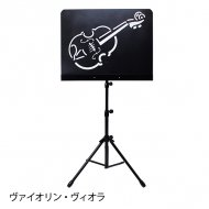 クラシックアート譜面台(弦楽器)