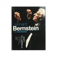 栄光のバーンスタイン Leonard Bernstein