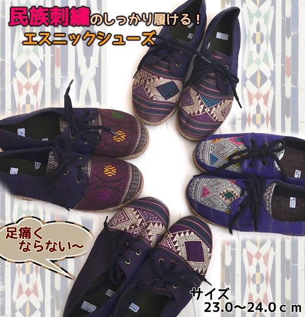エスニック刺繍民族シューズ/靴〈エスニックファッション/モン族/民族衣装〉