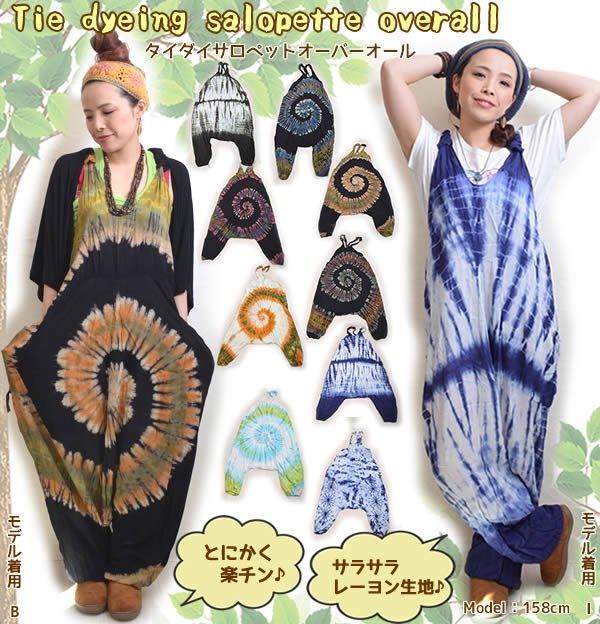 タイダイ柄サロペットオーバーオール〈エスニックファッション/アジアンファッション〉