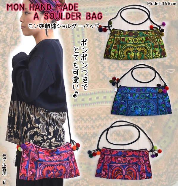 モン族刺繍ショルダーバッグ〈エスニックファッション/アジアンファッション〉