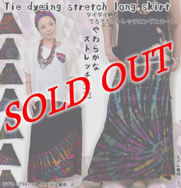 タイダイ柄てろてろストレッチ生地ロングスカート〈エスニックファッション/アジアンファッション〉