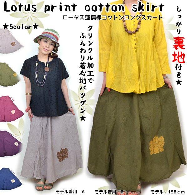 ロータス蓮模様クリンクル加工ふんわりロングスカート〈エスニックファッション/アジアンファッション〉