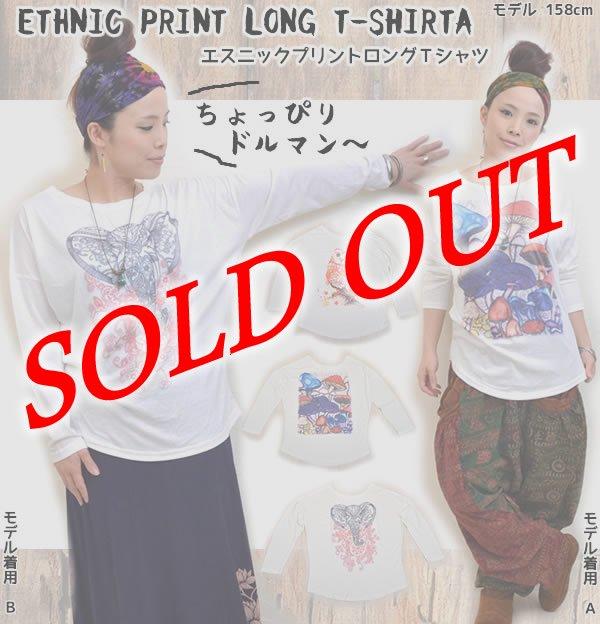 エスニックプリントロングTシャツ〈エスニックファッション/きのこ/ガネーシャ/ふくろう〉