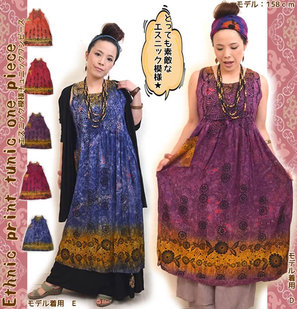 エスニック模様チュニックワンピース〈エスニックファッション/アジアンファッション〉