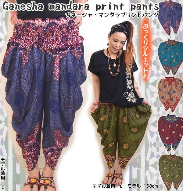 ガネーシャ・曼荼羅模様ぷっくりパンツ〈エスニックファッション/アジアンファッション〉