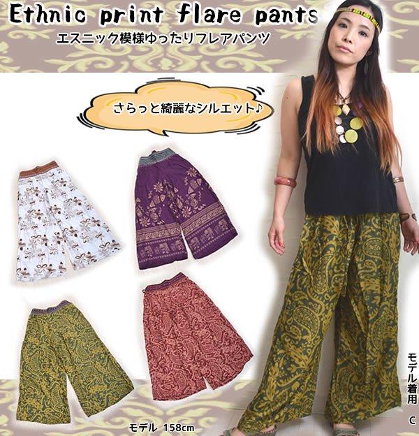 エスニック模様ゆったりフレアパンツ〈エスニックファッション/アジアンファッション〉