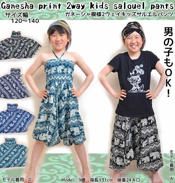 ガネーシャ模様2WAYキッズサルエル・サロペット〈エスニックファッション/アジアンファッション〉