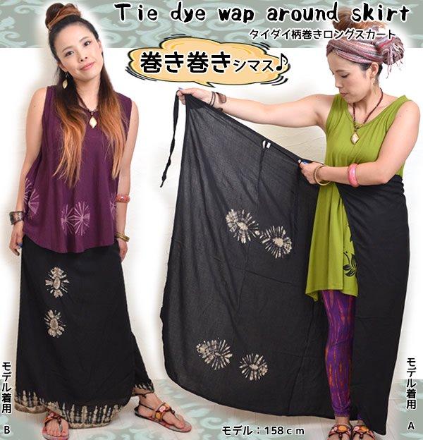 タイダイ柄巻きロングスカート/ラップスカート〈エスニックファッション/アジアンファッション〉